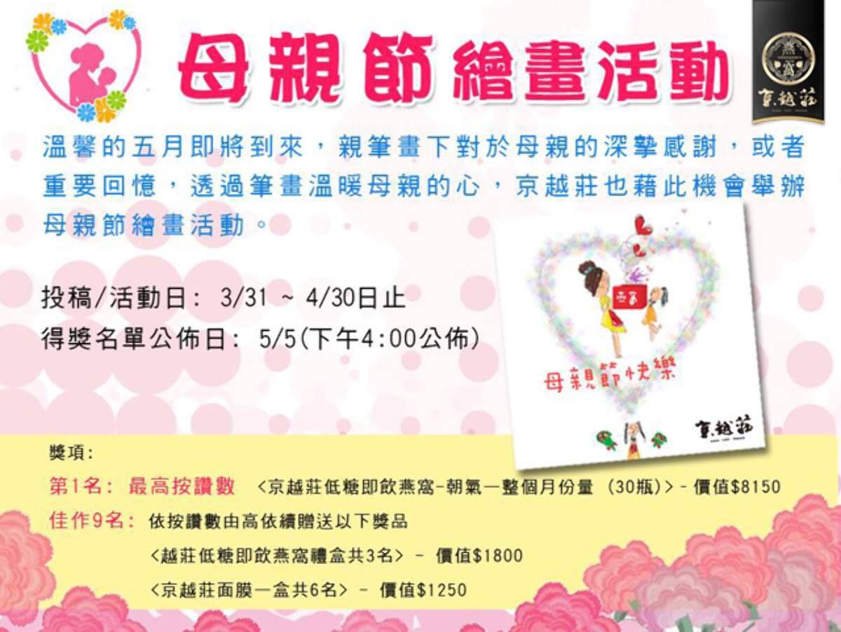 京越莊-母親節繪畫比賽