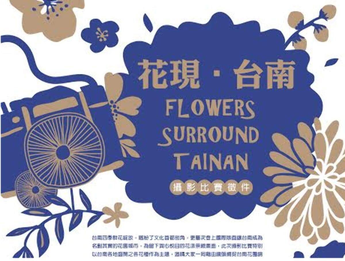 「花現‧台南」攝影比賽徵件辦法