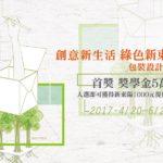【創意新生活‧綠色新東陽】包裝設計競賽