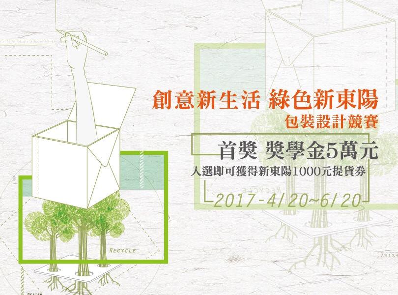 創意新生活-綠色新東陽-包裝設計競賽