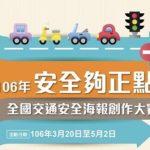 106年『安全夠正點』全國交通安全海報創作大賽