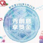 台虹科技20週年
