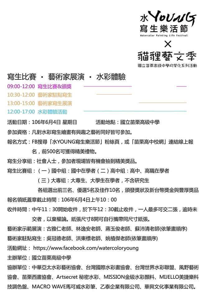 2017水YOUNG寫生樂活節