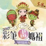 2017彩筆畫媽祖水彩比賽