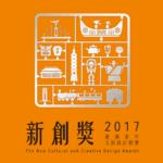 新創獎-2017臺灣青年文創設計競賽