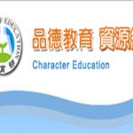 106年度「品德教育資源網」徵稿