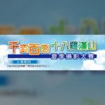 「千姿百態」十八羅漢山-夏季攝影大賽