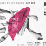 『鮮聲奪人』2017高雄市歌仔吟唱競賽