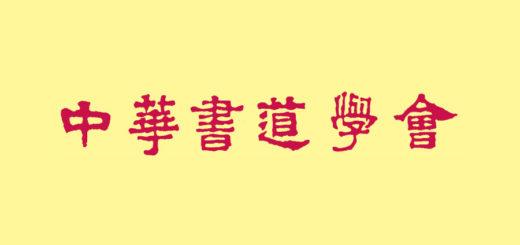 中華書道學會