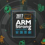 十二屆的 ARM Design Contest 設計競賽