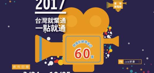 台灣就業通一點就通「就服站形象拍攝計畫競賽」