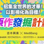 吉本興業 x MediBang「原作發掘計畫」