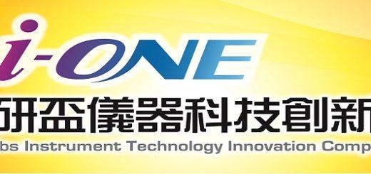 2017第九屆國研盃i-ONE儀器科技創新獎