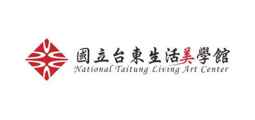 國立臺東生活美學館