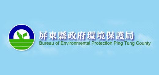 屏東縣政府環境保護局