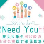 新北Need Youth行動計畫2.0-長者關懷服務企劃競賽