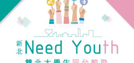 新北 Need Youth行動計畫2.0 - 長者關懷服務企劃競賽