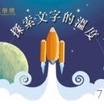 第六屆臺中文學獎