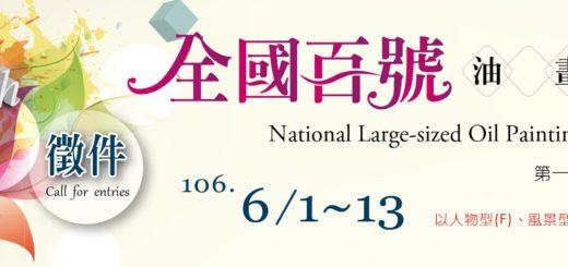 第十六屆全國百號油畫大展徵件