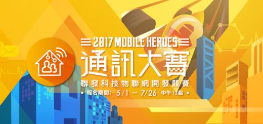 聯發科技物聯網-開發競賽