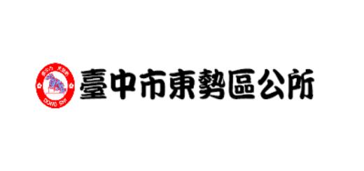 臺中市東勢區公所