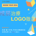 臺中榮總戒菸LOGO徵選活動