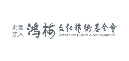 財團法人鴻梅文化藝術基金會