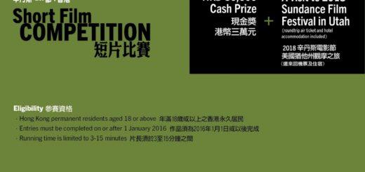 辛丹斯電影節第二屆香港短片比賽