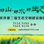 重庆市第二届生态文明建设摄影大赛
