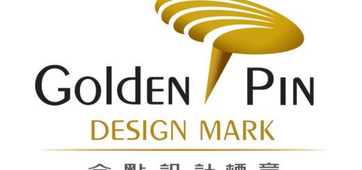 金點設計獎 GOLDEN PIN DESIGN AWARD