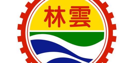 雲林縣政府