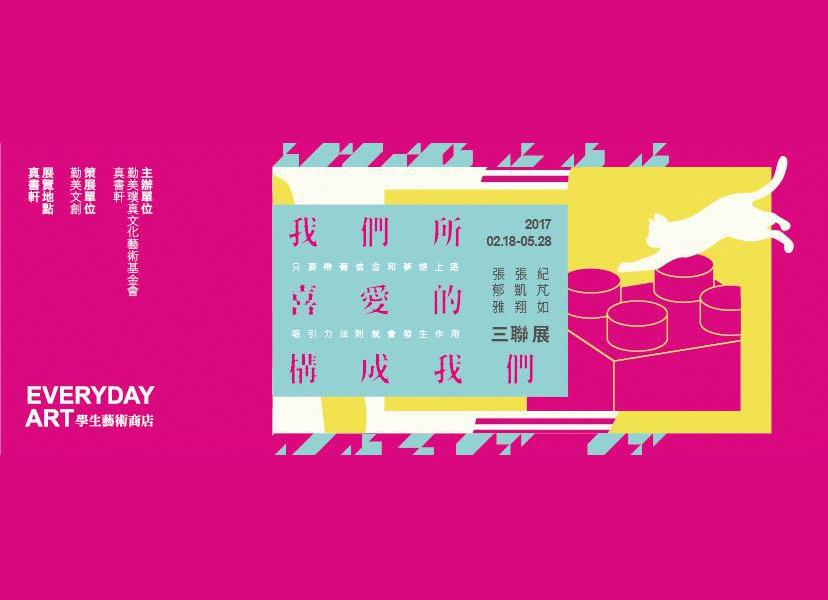 2017第五屆 勤美EVERYDAY ART 學生藝術商店 平面作品徵件