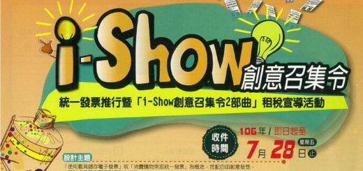 106年度統一發票推行暨「i-show創意召集令2部曲」租稅宣導活動