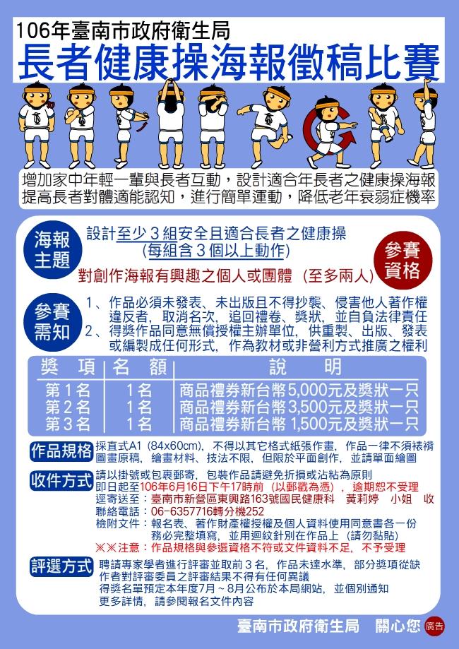 106年度臺南市政府衛生局長者健康操海報徵稿比賽
