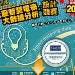 106年度低壓智慧電表大數據分析與設計競賽