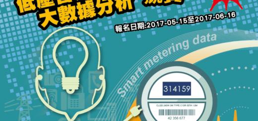 106年度 低壓智慧電表大數據分析與設計競賽