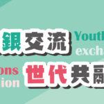 勞動部106年「青銀交流‧世代共融」全國青年提案競賽
