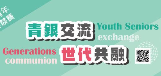 勞動部106年「青銀交流‧世代共融」全國青年提案