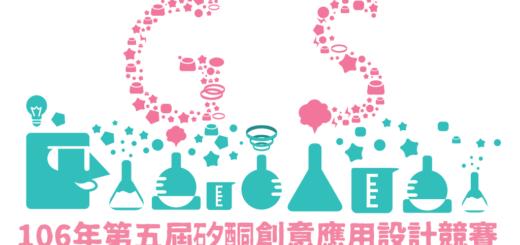 106年第五屆矽酮創意應用設計競賽