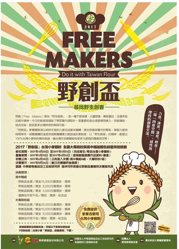 2017台灣小麥麵粉「野創盃」麵包烘焙競賽