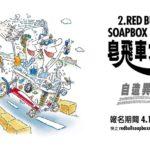 2.Red Bull Soapbox Race皂飛車大賽