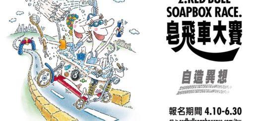 2. RED BULL SOAPBOX RACE. 皂飛車大賽