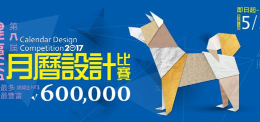 2017健豪盃第八屆月曆設計比賽