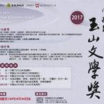 2017南投縣玉山文學獎