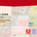 2017新光全國兒童繪畫比賽夢想發光