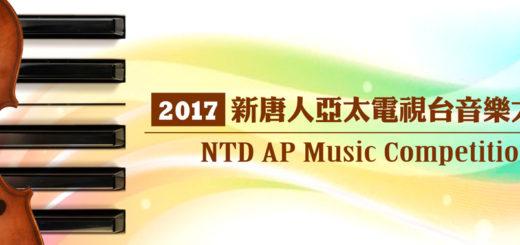 2017新唐人亞太電視台音樂大賽