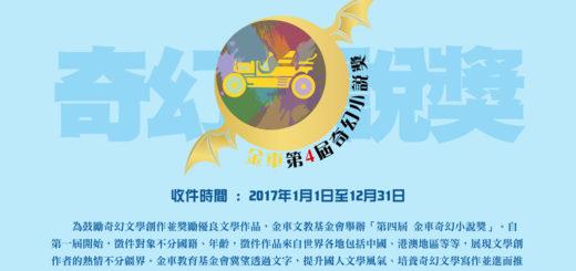 2017第四屆金車奇幻小說獎