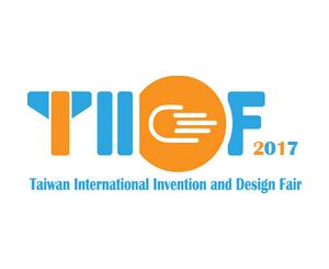 2017臺灣國際創新發明暨設計競賽