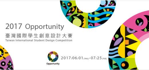 2017臺灣國際學生創意設計大賽