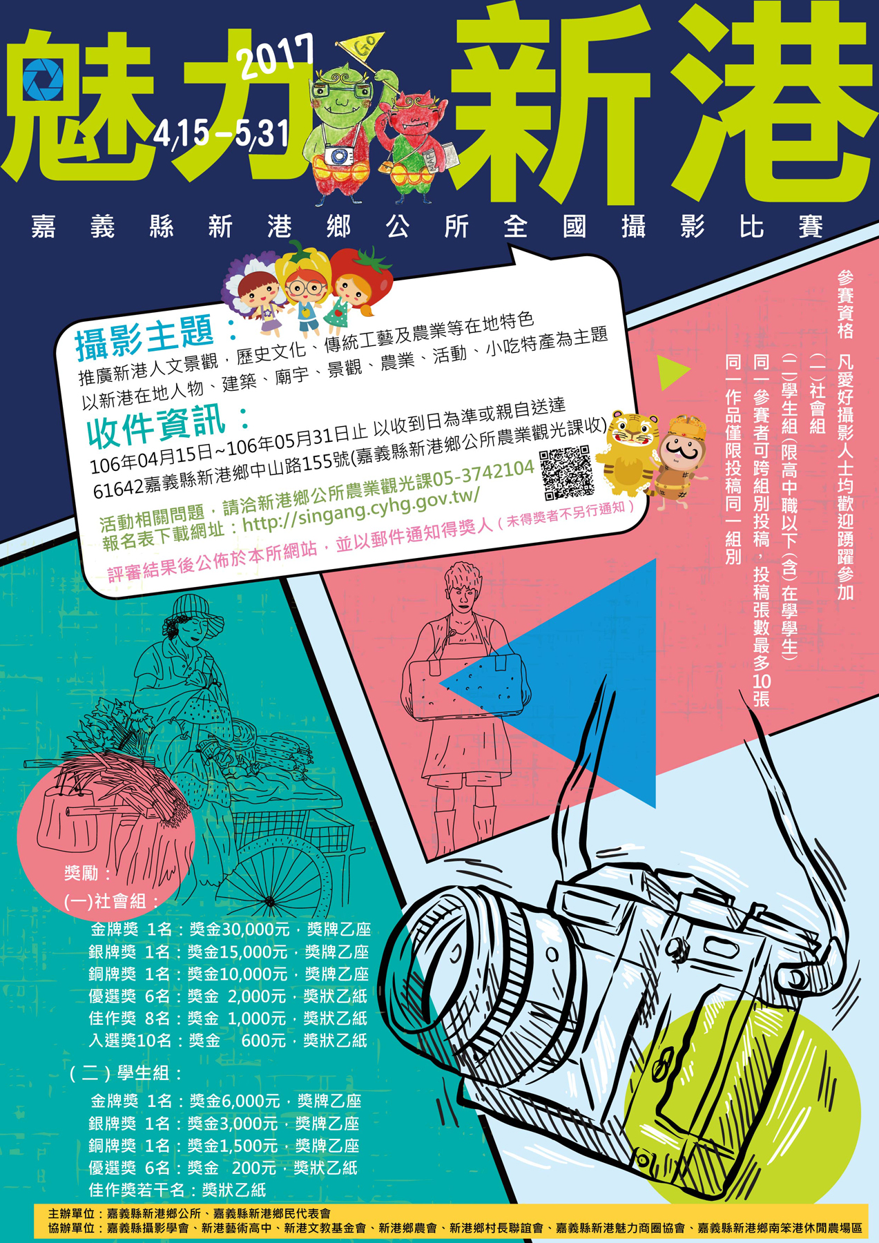 2017魅力新港全國攝影比賽-海報